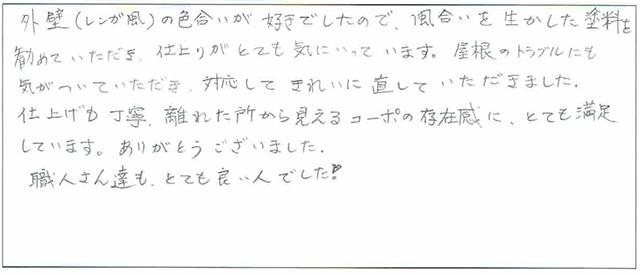 松山市・山田様アンケート