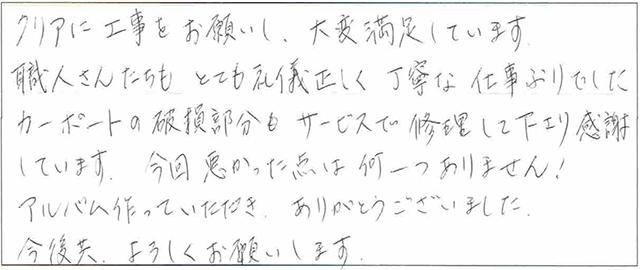 松山市・上甲様アンケート