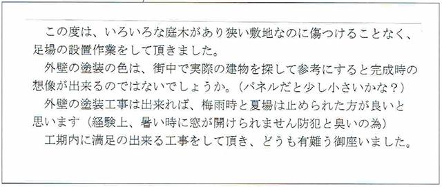 松山市・西山様アンケート