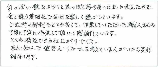 東温市・浅尾様アンケート